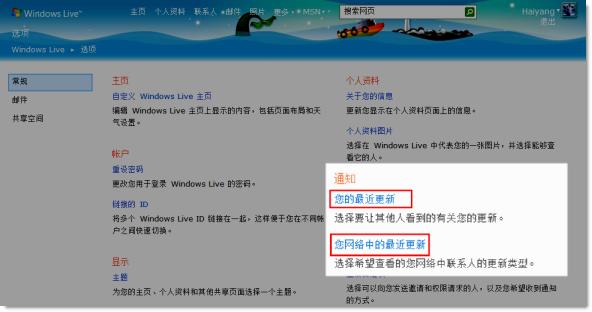 Windows Live 选项 - 任平生 Rpsh.net