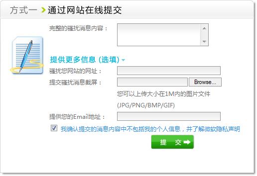 通过网页提交Messenger上收到的骚扰信息