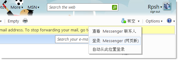 Web Messenger 进驻 Hotmail