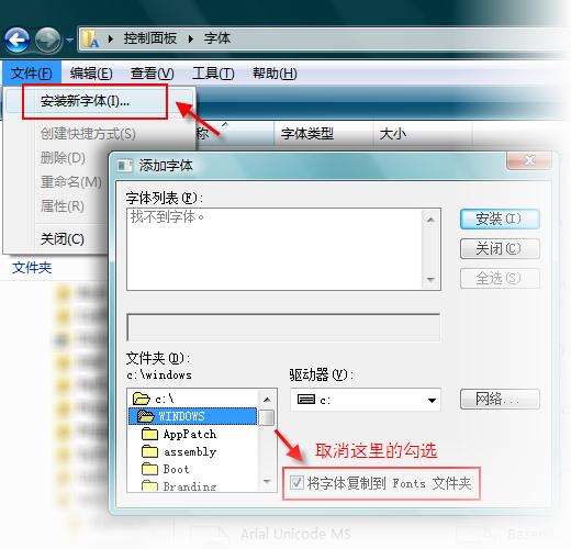 XP,Vista 上安装字体快捷方式的方法