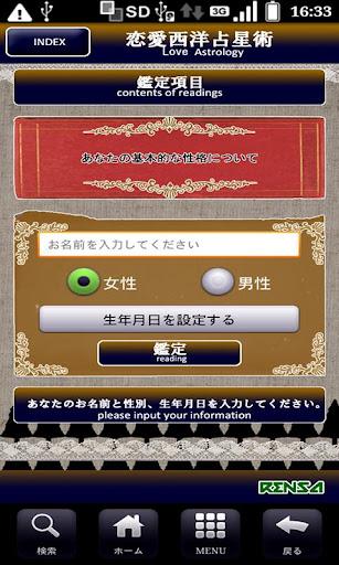 無料娱乐Appの恋愛西洋占星術【完全無料版】〜今日の運勢とあなた自身について|HotApp4Game