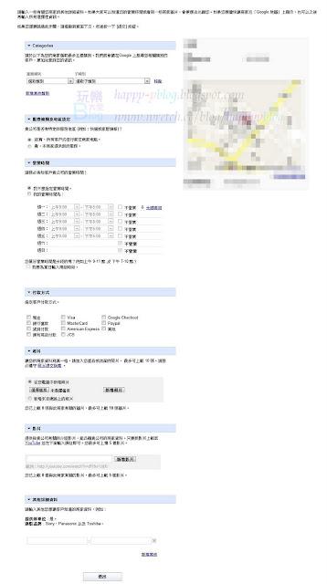 Google 地方資訊