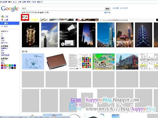 Google Images圖片搜尋服務有史以來最大的改版,已經正式上線了!最明顯的特色是可以讓你用滑鼠滾輪一次瀏覽上千張圖片的縮圖,不用辛苦的點擊翻頁。除此之外,當你點擊圖片後,圖片會放大以適合的大小顯示在圖片來源網站中央。本站將一一比較新舊版的Google圖片搜尋有什麼不同!然後再與Bing必應的圖片搜尋服務做一下比較。