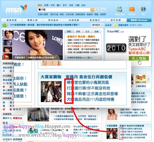 微軟入口網站-MSN則是更狠,直接「棒打韓犬」!