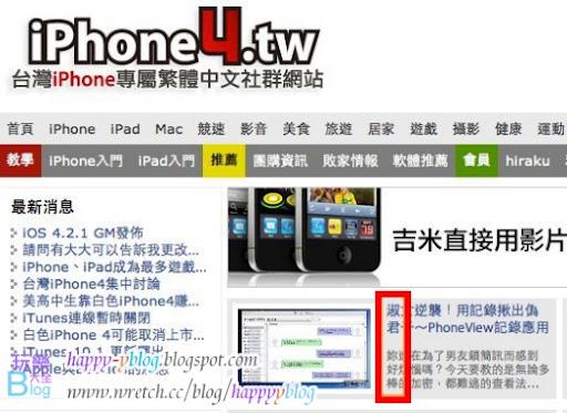 台灣iphone社群網站-iphone4.tw對跆拳道女將楊淑君說「淑君你好棒~」。