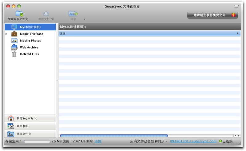 SugarSync ManagerScreenSnapz001.jpg