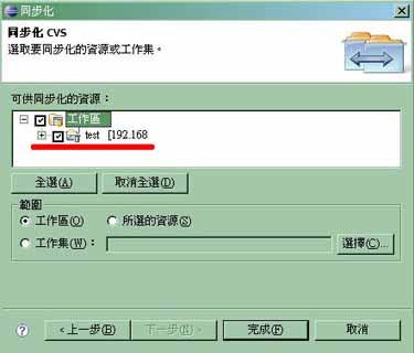 CVS for Eclipse