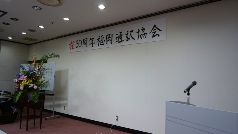 30周年 福岡通訳協会 30 aniversario Fukuoka Interpreters' Association
