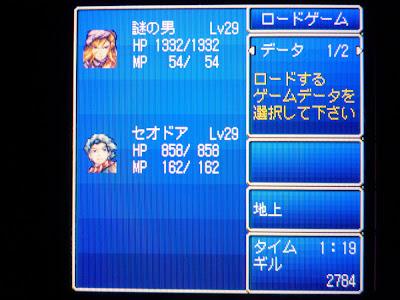 Final Fantasy IV The After Tsuki no Kikan ファイナルファンタジーIV ジ・アフター 月の帰還 au DoCoMo Softbank Square Enix RPG