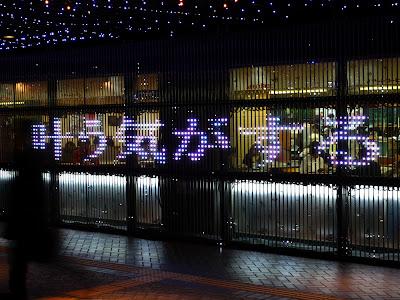 adornos navideños, イルミネーション, クリスマス, christmas, 福岡, 天神地下街, fukuoka, iluminación navideña, Tenjin Chikagai, lights, luces, mikel, navidad, tenjin, 天神