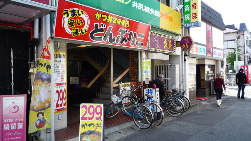 Donburiko, どんぶりこ, 丼, donburi, katsudon, カツ丼, 安い, barato, cheap, 井尻, Ijiri