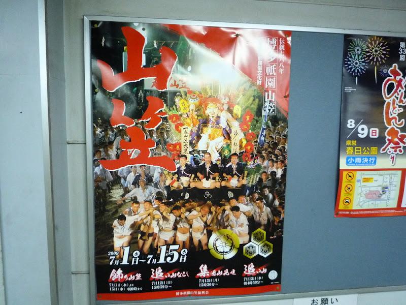 Yamakasa, Matsuri, 山笠, 祭り, Fukuoka, 福岡, Gion, 祇園