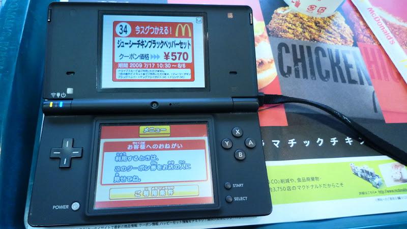 マック, DS, McDonald's, マクドナルド, マクド, DSi
