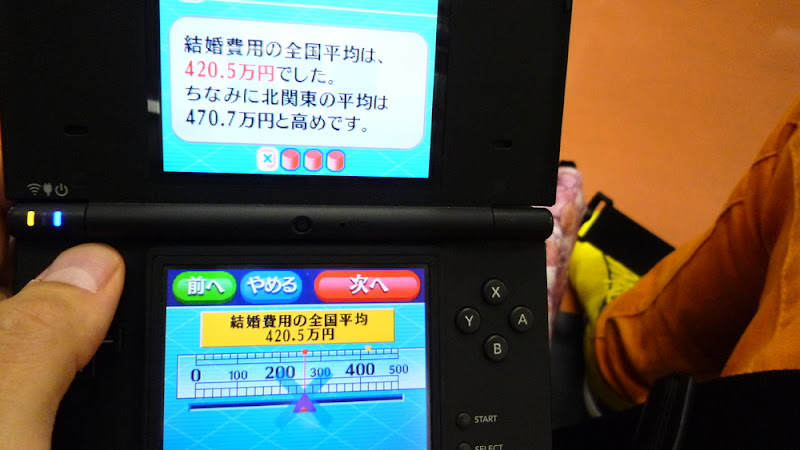 日本経済新聞, モノやお金のしくみ, DS, Nikkei, economy, economía, demo, 体験板