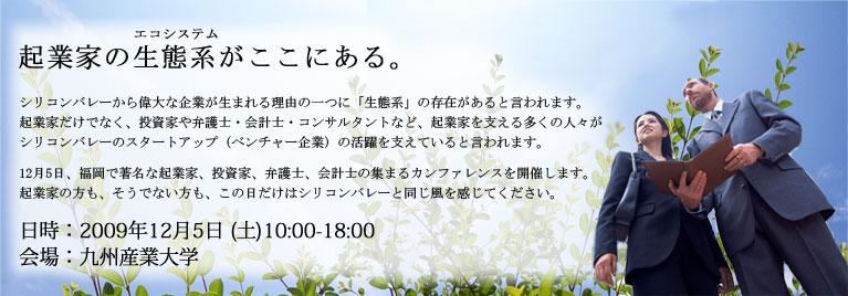ソフトウェア, ビジネス, business, 福岡, fukuoka, sbc2009, software