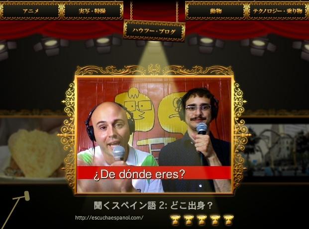 YouTube Japan Awards 2009 聞くスペイン語 Escucha español