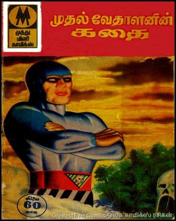 MM8_Mudhal_Vedhalanin_Kadhai_Front_Cover