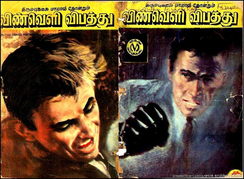 Muthu Comics Steel Claw Vinveli Vibathu Cover