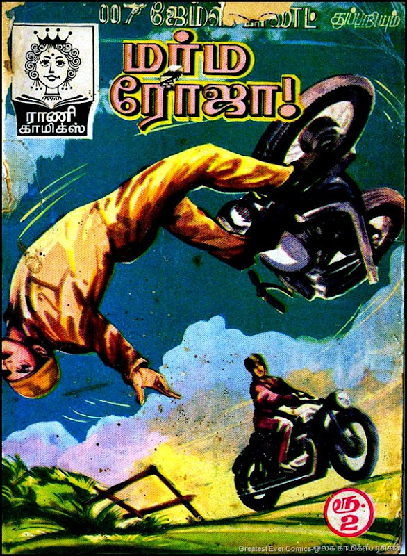 Rani Comics Issue No 92 Marma Roja