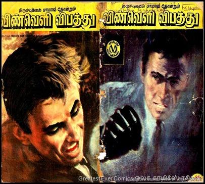 Muthu Comics Steel Claw Vinveli Vibathu Cover[3]
