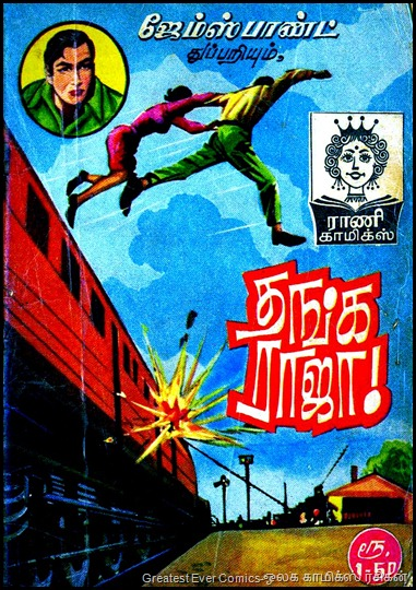James Bond Rani Comics Thanga Raja Cover