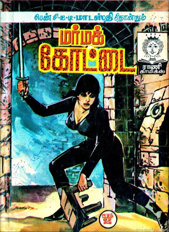Rani Comics Marma Kottai