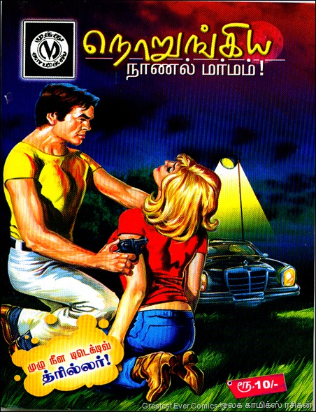 Muthu Comics Issue No 311 Dated 03-02-2009 Buck Ryan Detective Julian Norungiya Naanal Marmam Front Cover