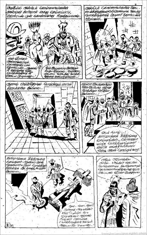 Poovizhi Comics Erindha Manidhan 2nd Page