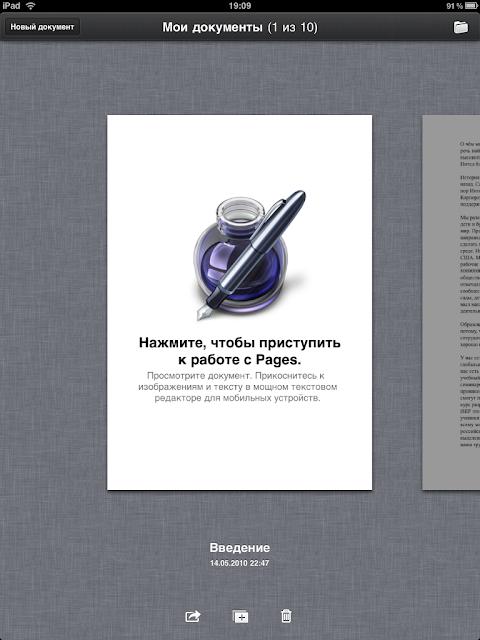 инструкция ipad 2 на русском
