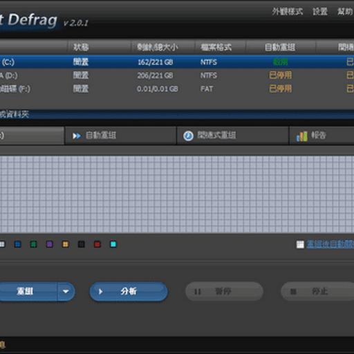 [硬碟重組] IObit SmartDefrag 4.0.2.698 繁體中文免安裝版