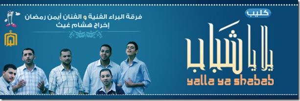 YallaYaShabab_Banner