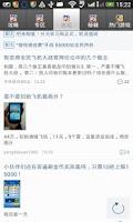 Screenshot of 全民飞机大战攻略2014版