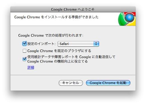 google_chrome_welcome.jpg