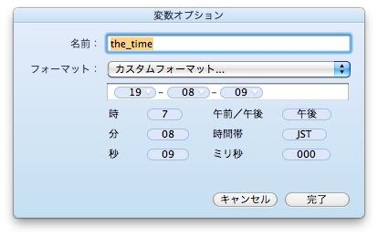 時刻のフォーマットを変更