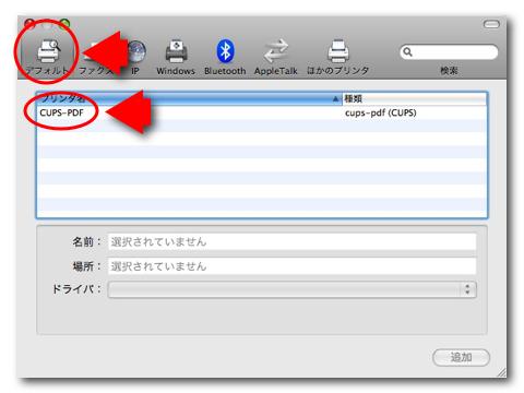 「デフォルト」を指定し「CUPS-PDF」を選択する