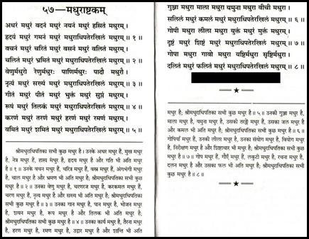 Madhurashtakam-E