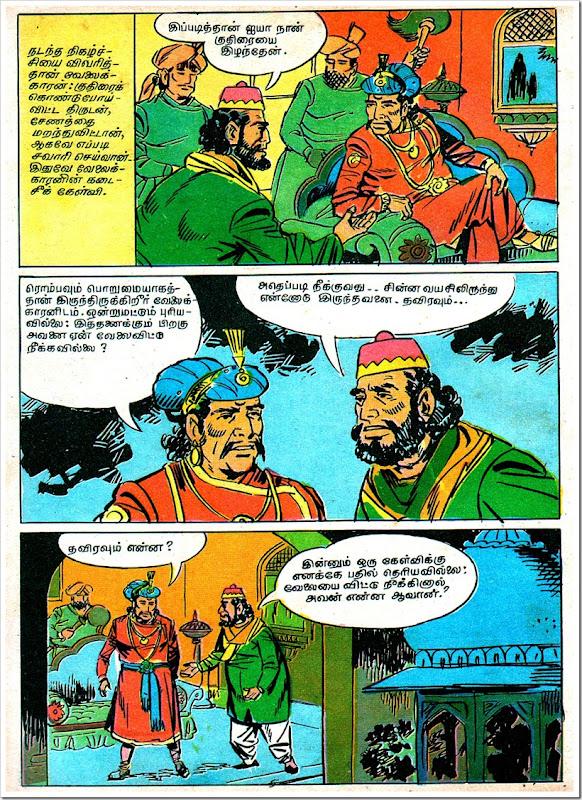 IJC #54 Birbal 05