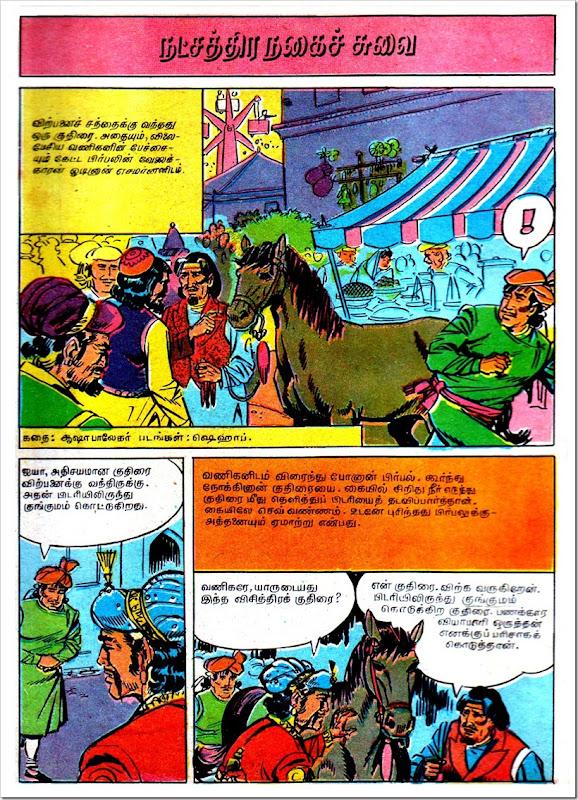 IJC #54 Birbal 01