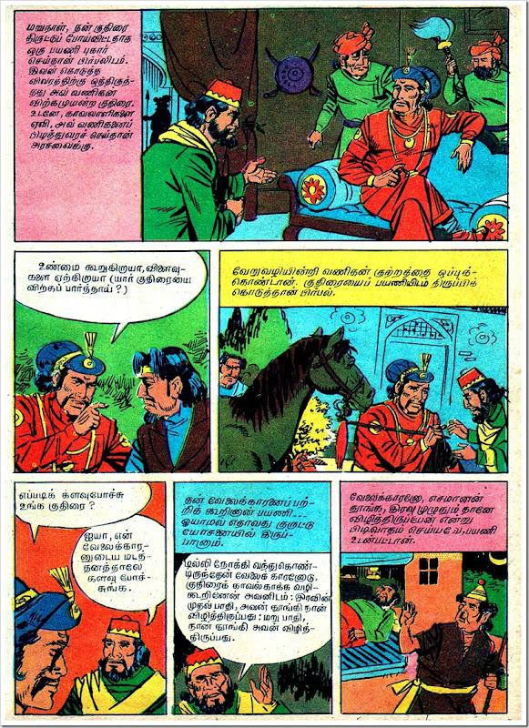 IJC #54 Birbal 02