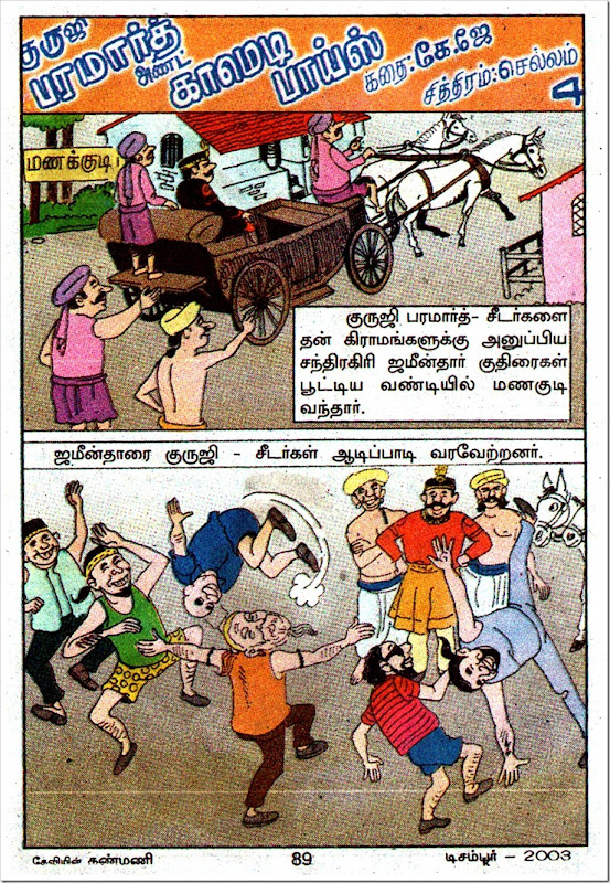 Deviyin Kanmani Dated Dec 2003 Chellam Art Work GuruJi Paramarth Comics Page 1