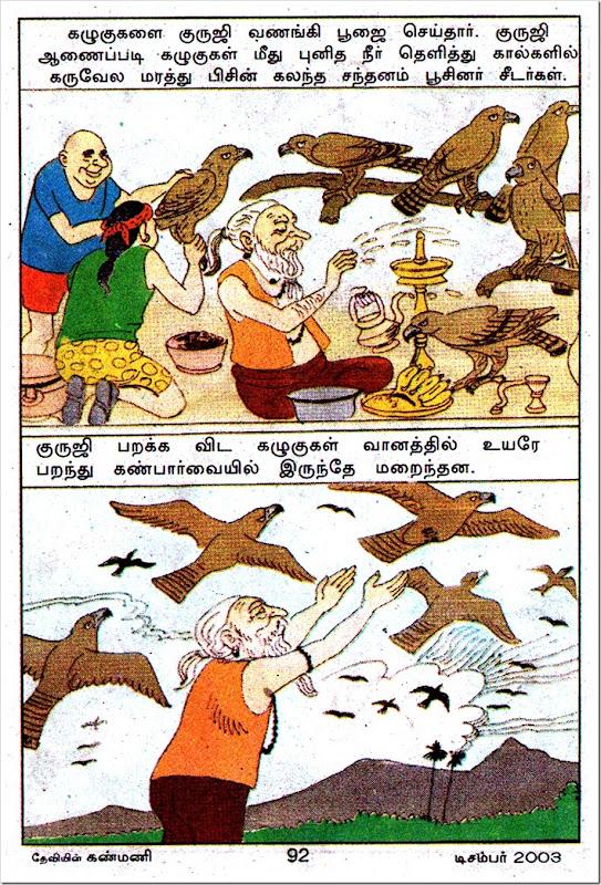 Deviyin Kanmani Dated Dec 2003 Chellam Art Work GuruJi Paramarth Comics Page 4