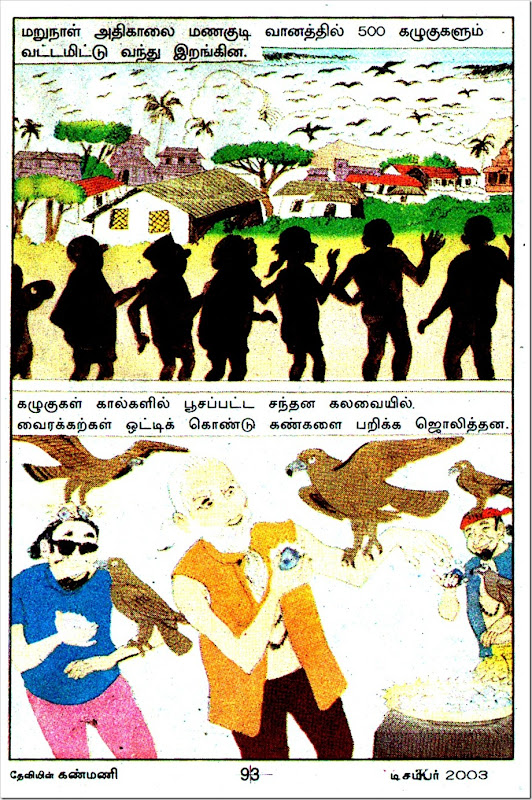 Deviyin Kanmani Dated Dec 2003 Chellam Art Work GuruJi Paramarth Comics Page 5