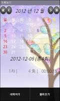 Screenshot of 3000배(삼천배, 절하기, 기원하기)