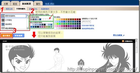 Blogger--字型和顏色