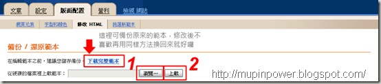 Blogger -- 修改範本 HTML-1