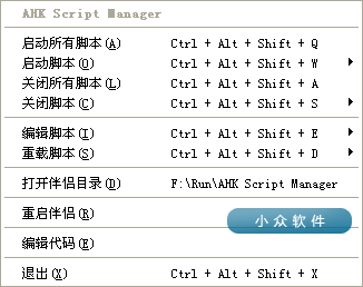 AHK Script Manager – AHK 脚本管理器