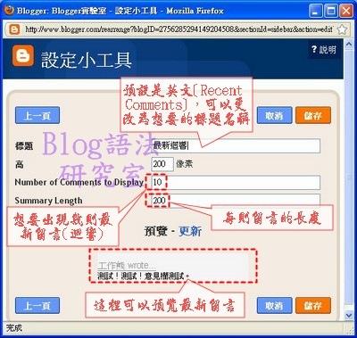 Blogger_Recent_comments04