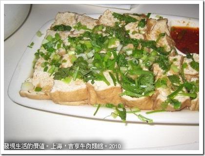 吉亨-魯豆腐