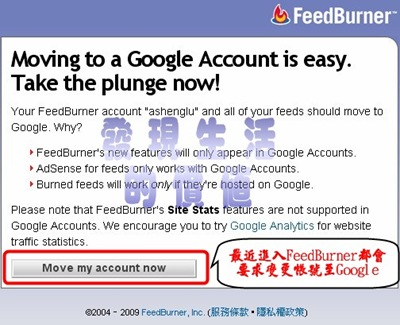 FeedBurner_change01
