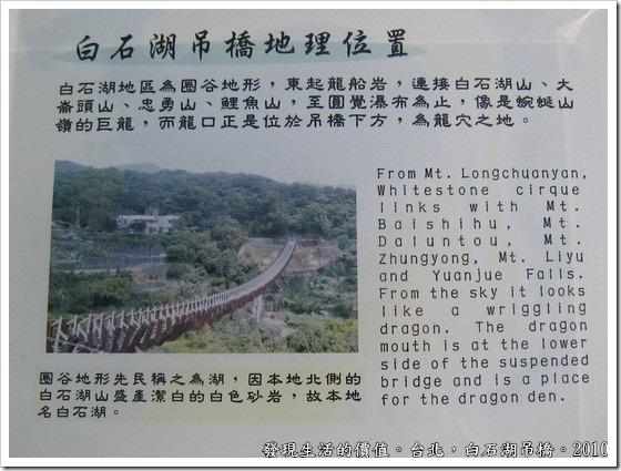 白石湖吊橋08
